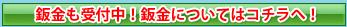 鈑金 枚方・高槻